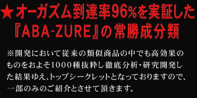 ABA-ZUREクリーム