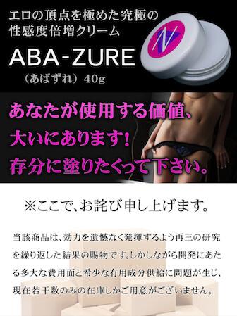 abazure